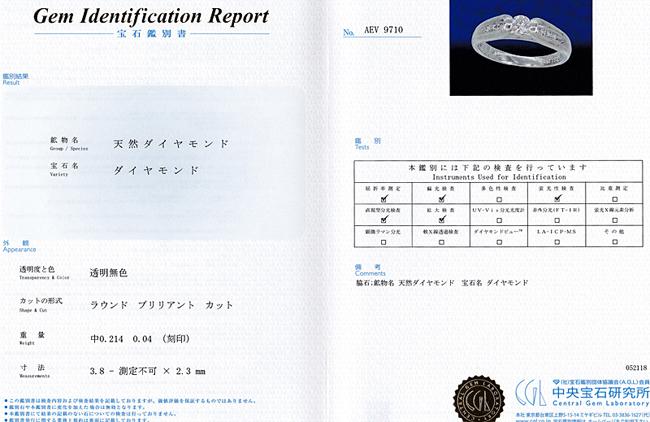 綺麗 上質☆ダイヤ 0.214ct 0.04ct K18WG リング 指輪 婚約 0.2ct 一粒 8.5号♪鑑別書付_画像4