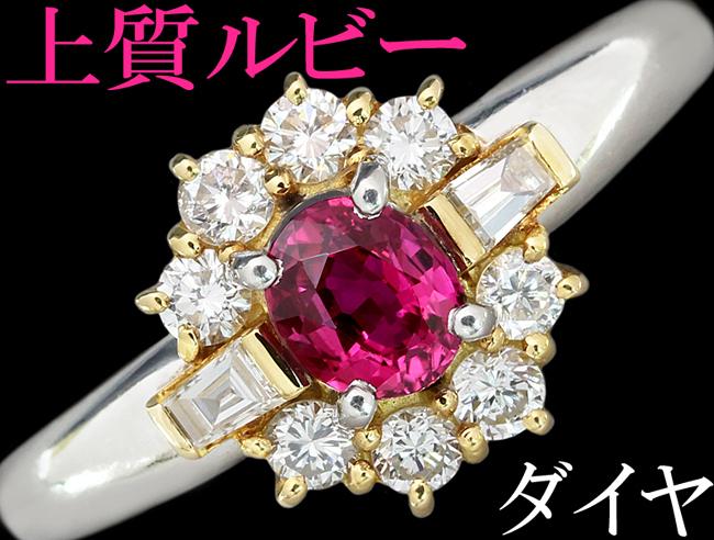 上質 上品★ルビー 0.51ct ダイヤ 0.44ct Pt900 プラチナ K18 リング 指輪 12号♪鑑別付_画像1