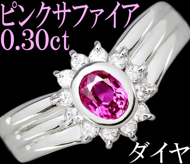上品 綺麗★ピンクサファイア 0.3ct ダイヤ 0.16 K18WG リング 指輪 ルビー V字 9号♪鑑別付_画像1