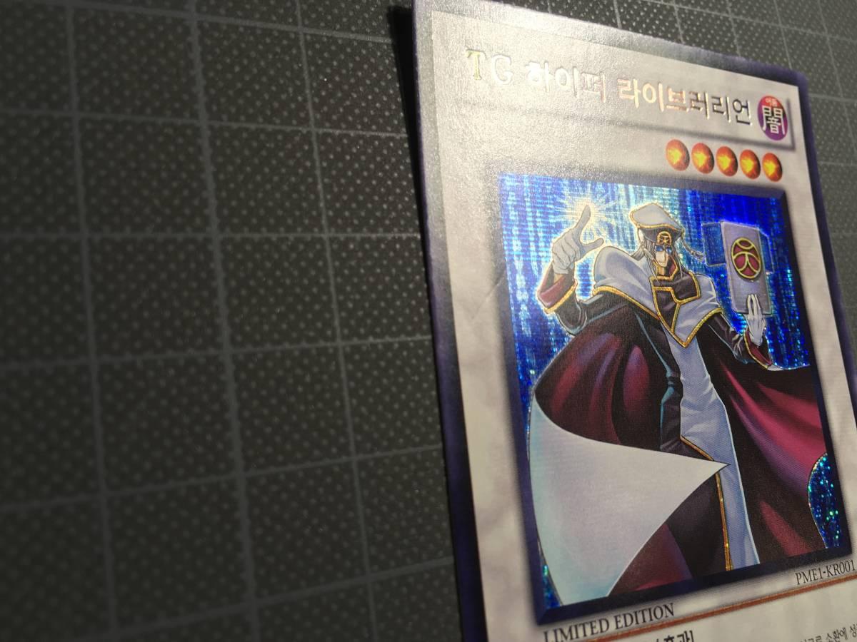 ◆TG ハイパー・ライブラリアン PME1 韓国 シークレット 遊戯王_画像3