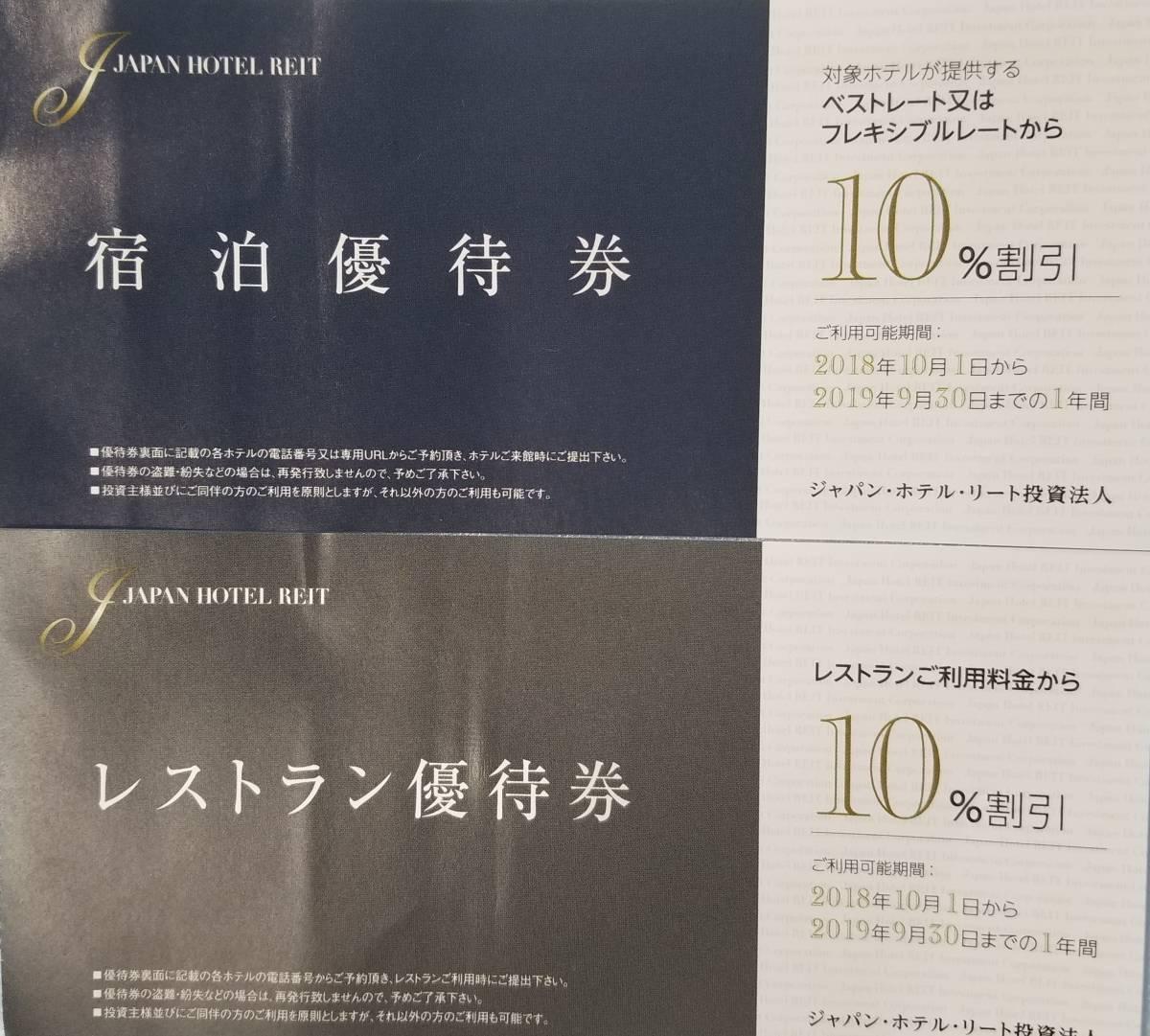 ディズニー【宿泊割引+レストラン割引】2枚セッ - ヤフオク!