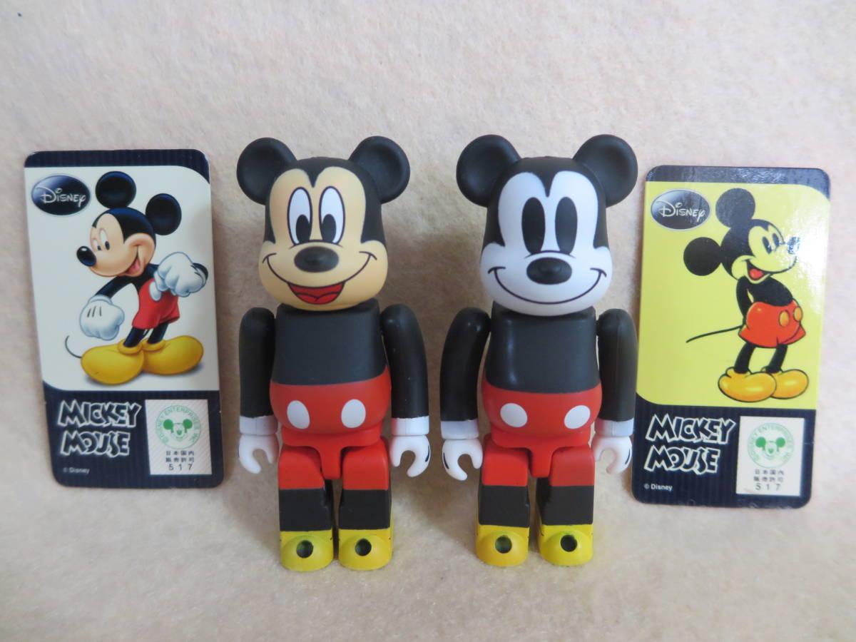 ●ベアブリック★ミッキーマウス 表裏2体セット★シリーズ17 アニマル シークレット●開封済 カード付き クラシック