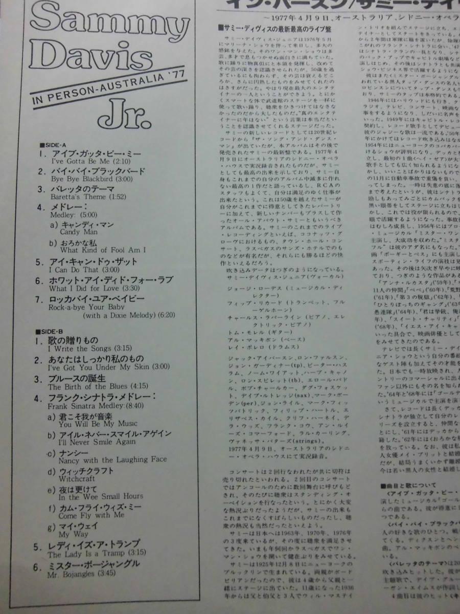 即決初回日本美盤LP/ Sammy Davis Jr. / In Person Australia '77 Live / サミー・デイヴィス・Jr _画像3