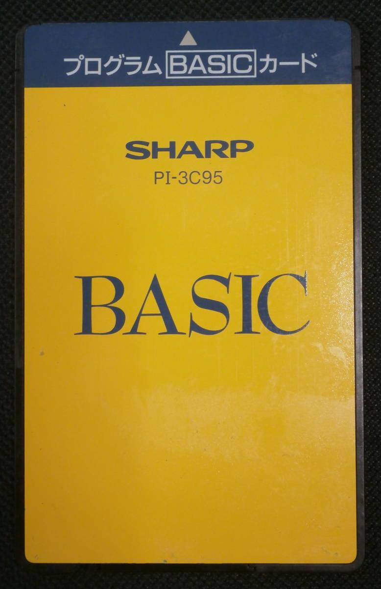 SHARP ザウルス用 BASICカード PI-3C95
