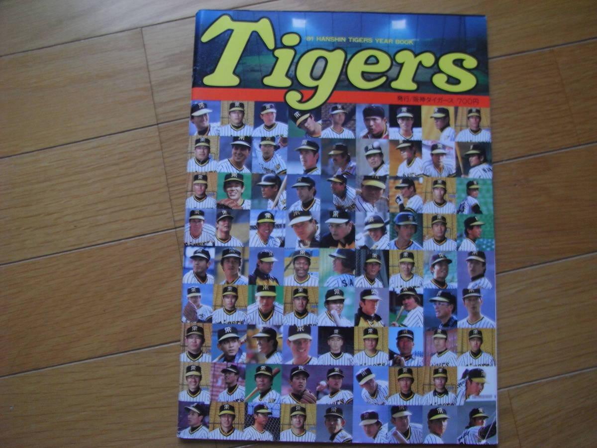 阪神タイガース '81イヤーブック /昭和56年 ●ファンブック_画像1