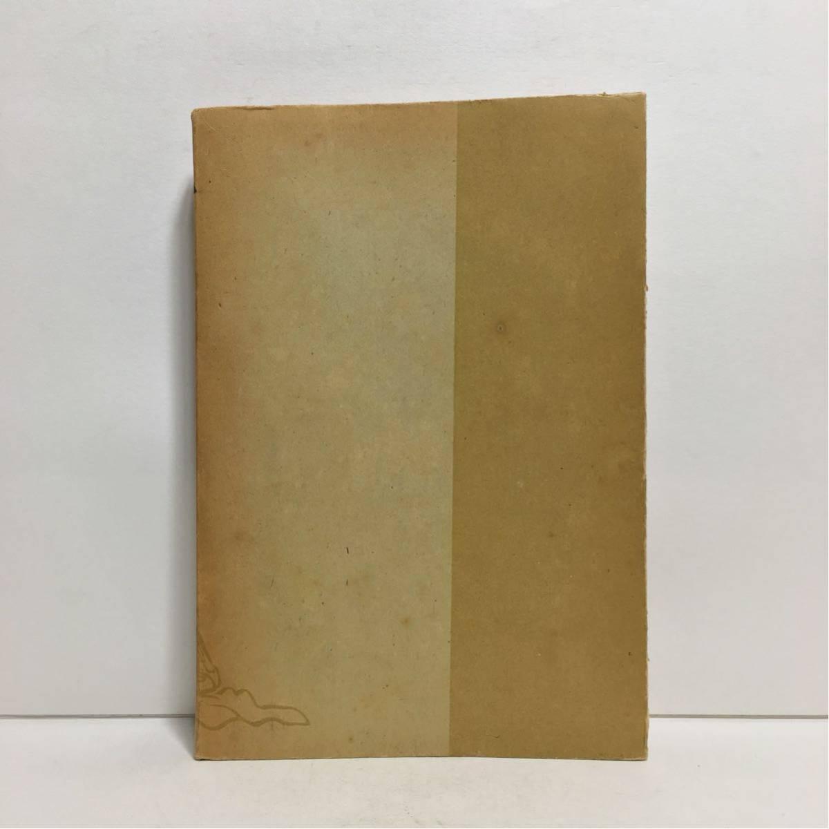 c4/孔子 室伏高信著 潮文閣 昭和21年初版 ゆうメール送料180円_画像3