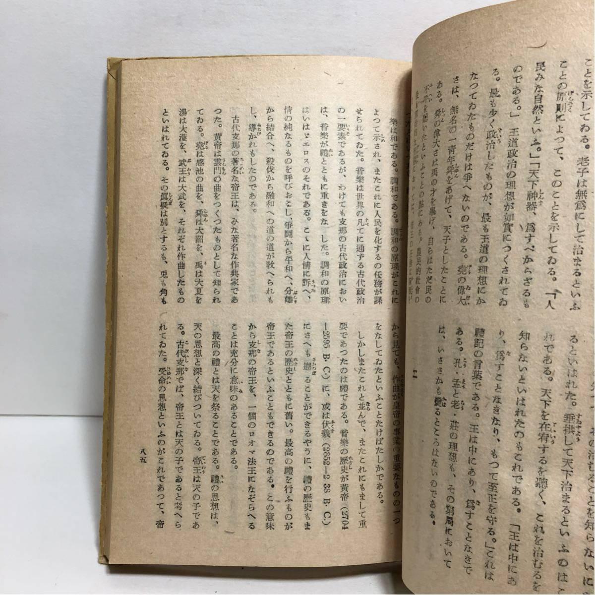 c4/孔子 室伏高信著 潮文閣 昭和21年初版 ゆうメール送料180円_画像7