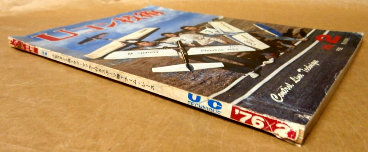 Uコン技術 ☆ 1976年2月号(通巻第72号) ☆ 大型スタント機/サブ・マフラー付きスポーツ機/チームレース_画像7