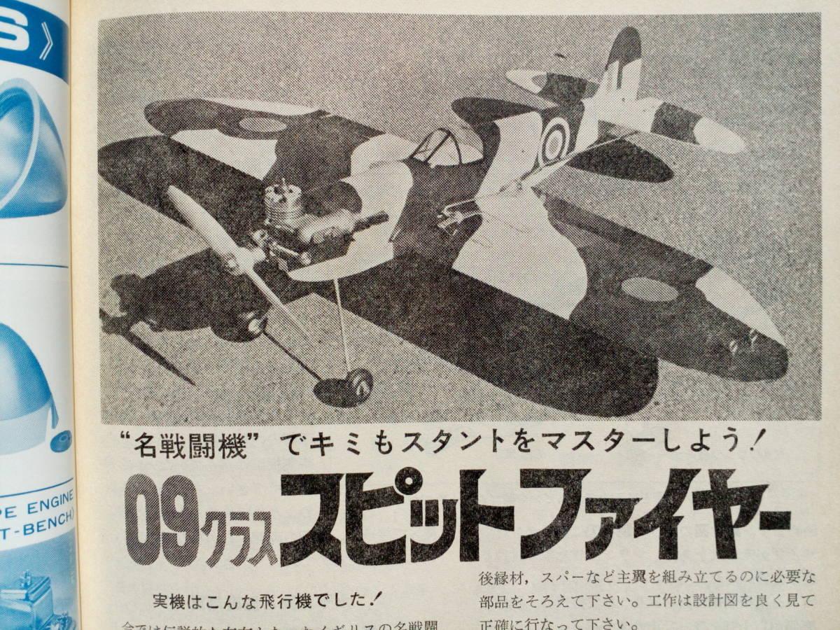 Uコン技術 1978年 1月号 15 コンバット機 ザ・バイター 他 機体図面たくさんあります。写真と目次をご覧ください。_画像3