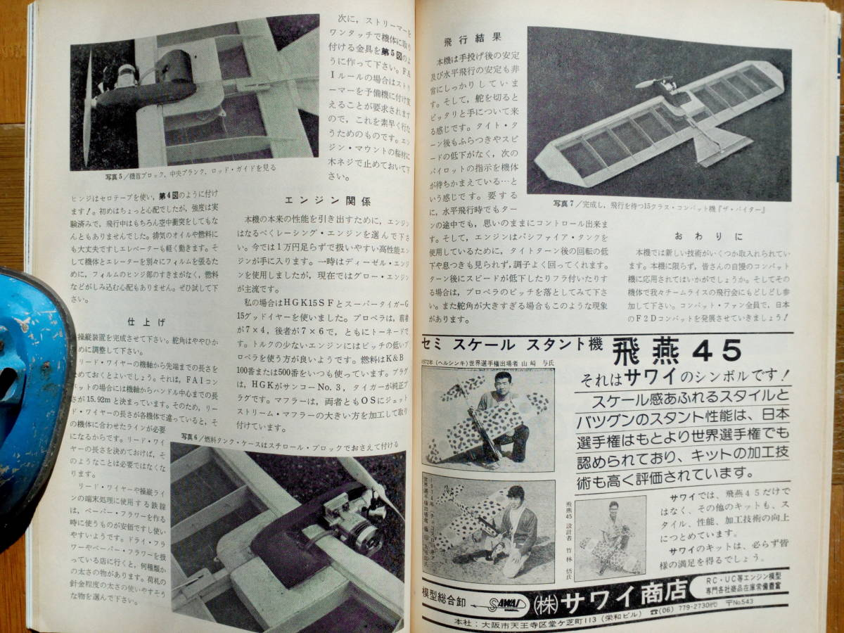 Uコン技術 1978年 1月号 15 コンバット機 ザ・バイター 他 機体図面たくさんあります。写真と目次をご覧ください。_画像7