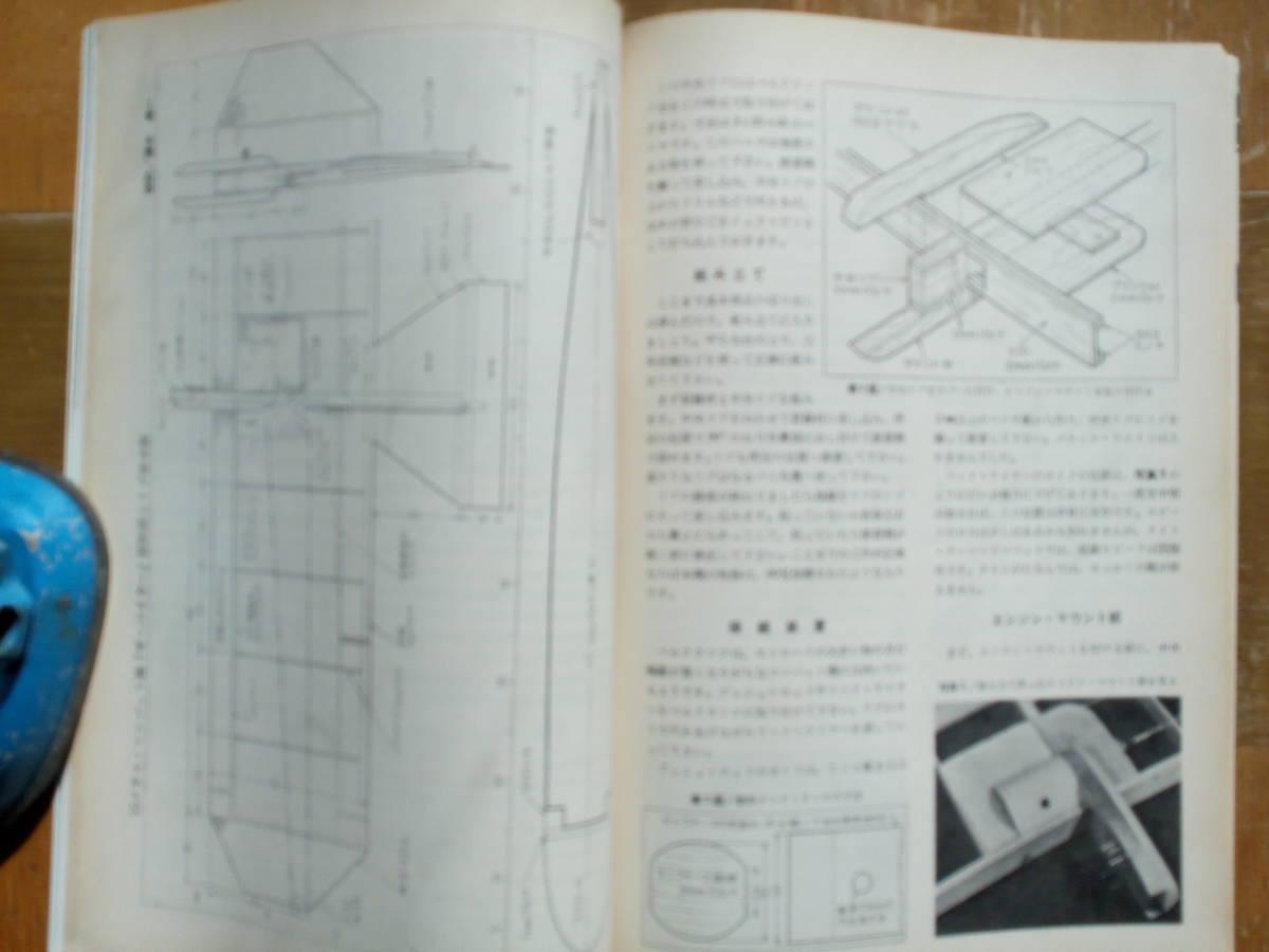 Uコン技術 1978年 1月号 15 コンバット機 ザ・バイター 他 機体図面たくさんあります。写真と目次をご覧ください。_画像6