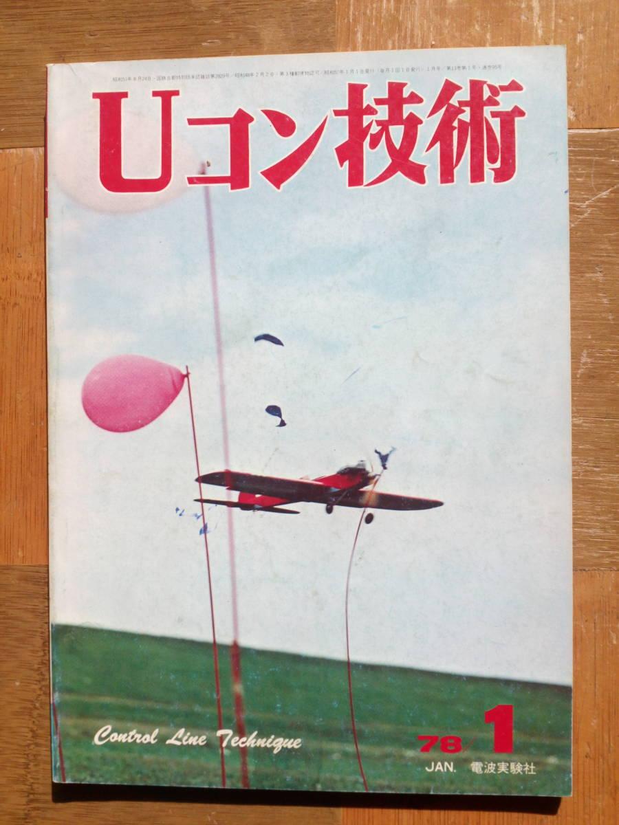 Uコン技術 1978年 1月号 15 コンバット機 ザ・バイター 他 機体図面たくさんあります。写真と目次をご覧ください。_画像1