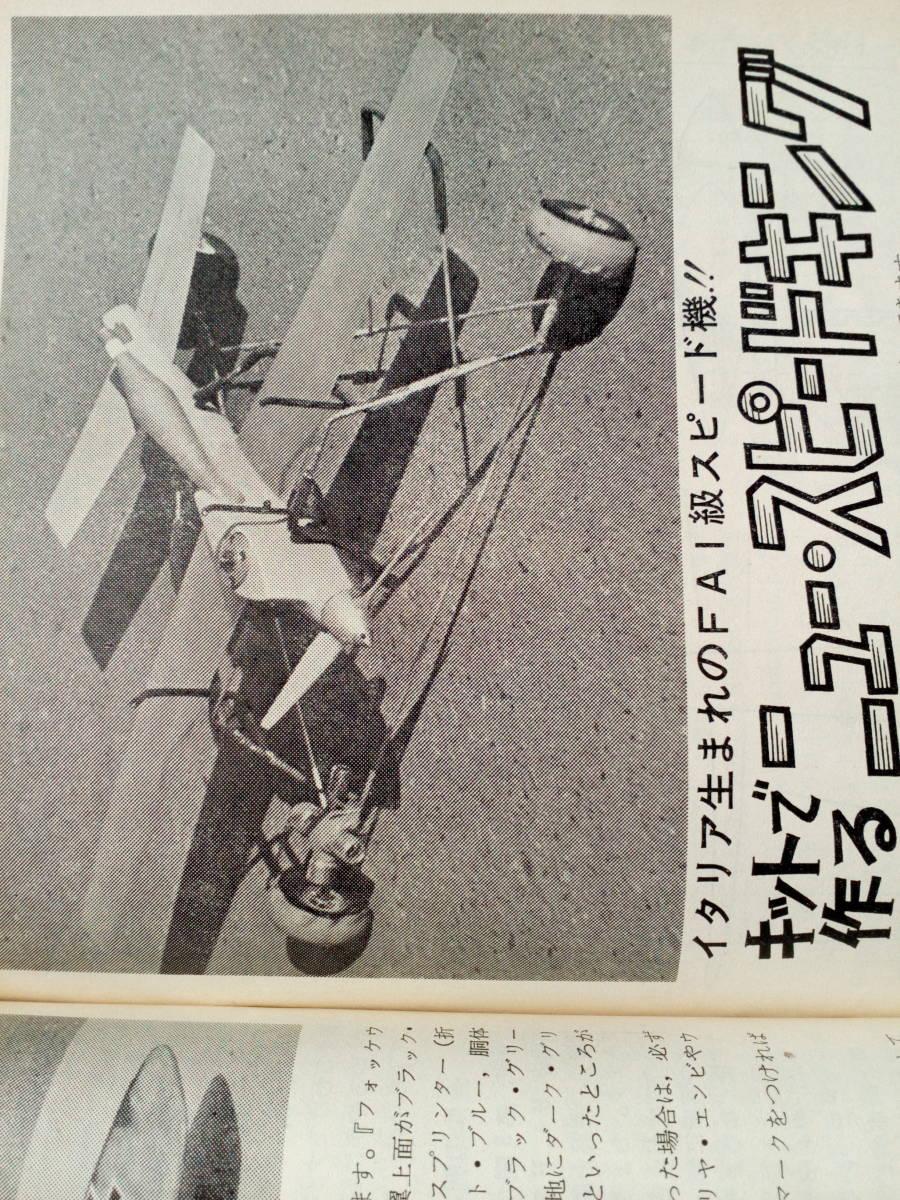 Uコン技術 1978年 1月号 15 コンバット機 ザ・バイター 他 機体図面たくさんあります。写真と目次をご覧ください。_画像5