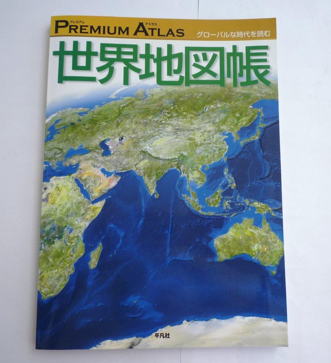 Yahoo World Map on hp world map, linkedin world map, bank of america world map, fox news world map, craigslist world map, blog world map, country finder world map, ashley madison world map, ask world map, mail world map, cbs world map, iphone world map, skype world map, tcs world map, viewable world map, newspaper world map, email world map, airbnb world map, att world map,