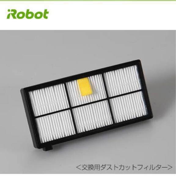 アイロボット / iRobot ルンバ876 R876060 【掃除機】付属品 バーチャルウォール2個、交換用フィルター2個_画像10