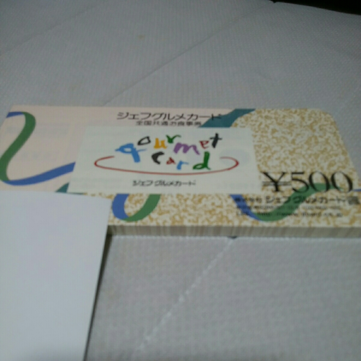 ジェフグルメカード 500円×50枚  25000円分 送料無料