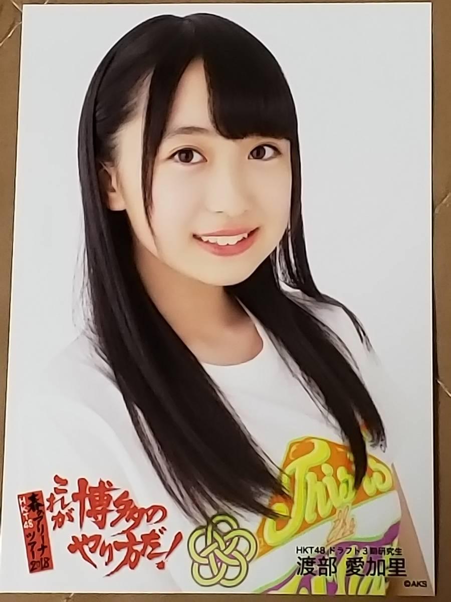 HKT48春のアリーナツアー2018『これが博多のやり方だ!』 DVD 特典生写真「渡辺愛加里」 『送料無料』