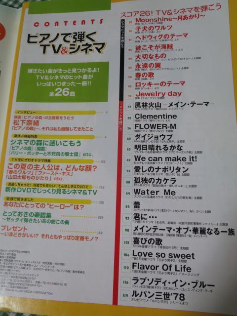 ピアノで弾くTV&シネマ 2007年 08月号_画像3
