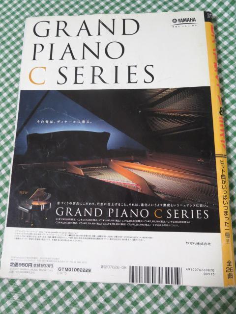 ピアノで弾くTV&シネマ 2007年 08月号_画像2