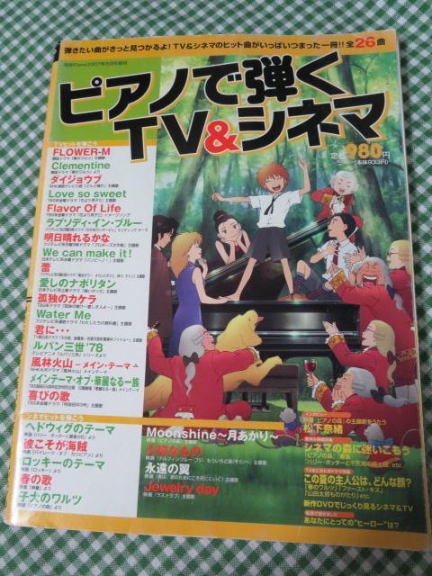 ピアノで弾くTV&シネマ 2007年 08月号