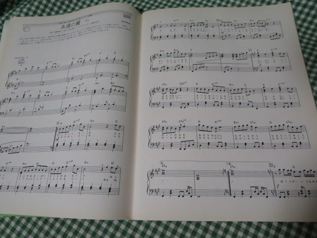 ピアノで弾くTV&シネマ 2007年 08月号_画像4