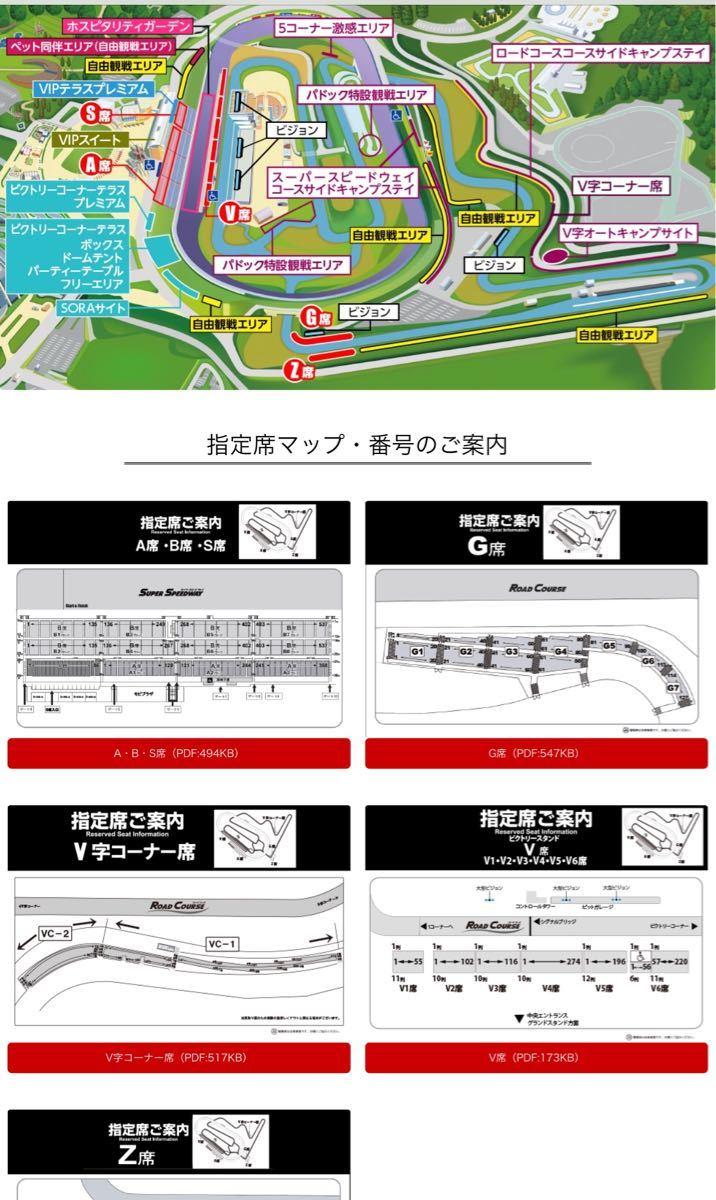 【激安スタート】2018 FIM MotoGP 世界選手権シリーズ第16戦 MOTUL 日本グランプリ ツインリンクもてぎ 10/19~10/21_画像4