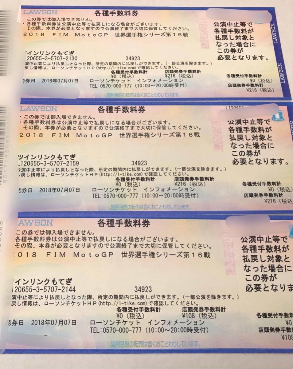 【激安スタート】2018 FIM MotoGP 世界選手権シリーズ第16戦 MOTUL 日本グランプリ ツインリンクもてぎ 10/19~10/21_画像3