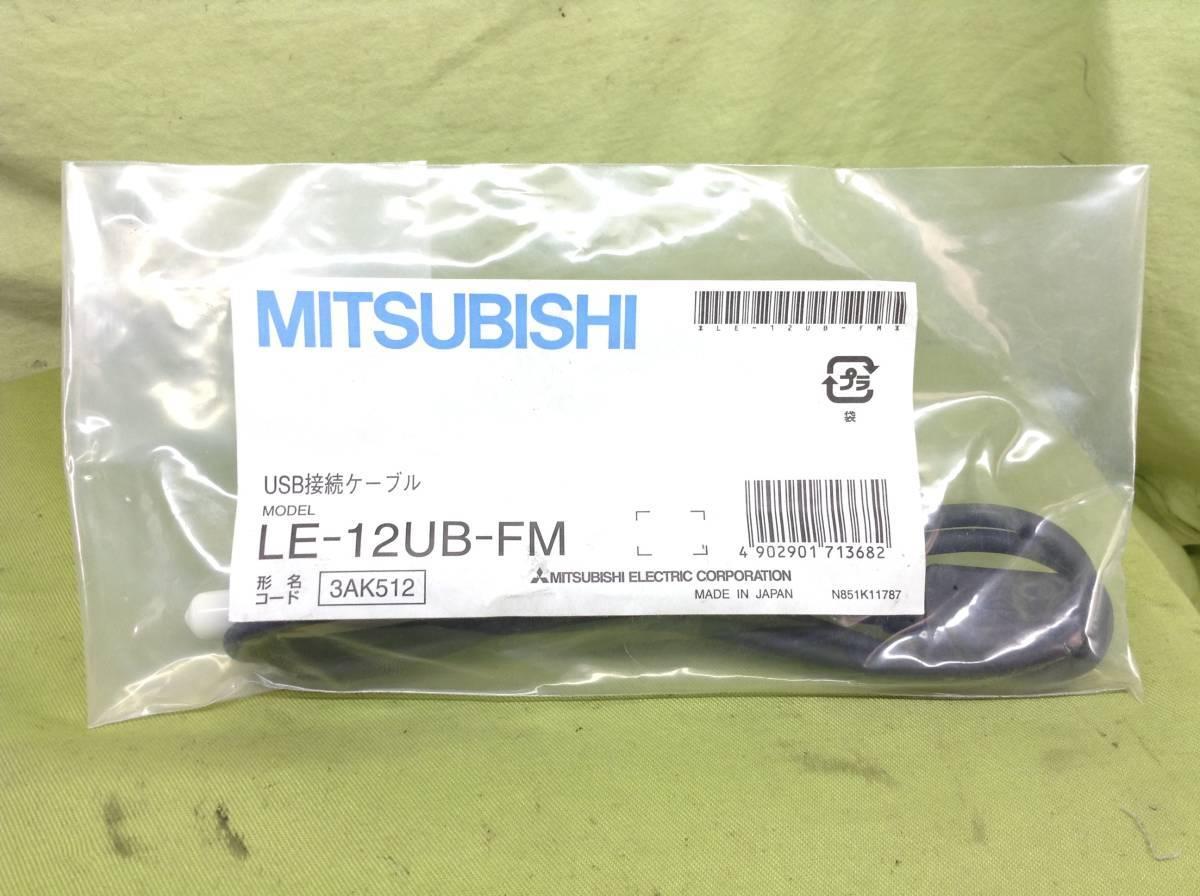 三菱(ミツビシ) LE-12UB-FM ナビ専用USB接続ケーブル NR-MZ40X-D NR-MZ40-2 等対応 未使用品⑫