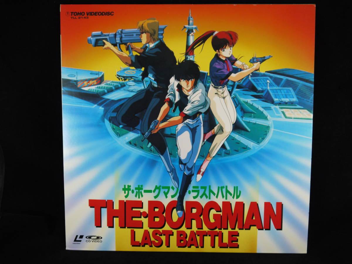 THE BORGMAN LAST BATTLE ザ ボーグマン ラストバトル TOHO 松本保典 アニメ LASER DISC LD レーザーディスク_画像1