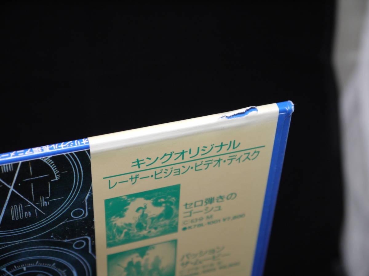 エリア88 劇場用バージョン 新谷かおる KING RECORD アニメ LASER DISC LD レーザーディスク_画像9
