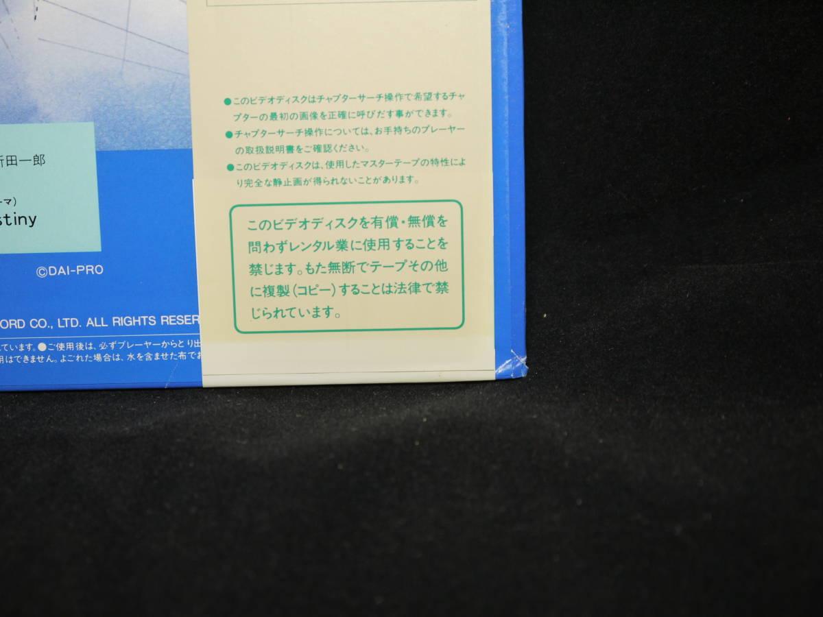 エリア88 劇場用バージョン 新谷かおる KING RECORD アニメ LASER DISC LD レーザーディスク_画像6