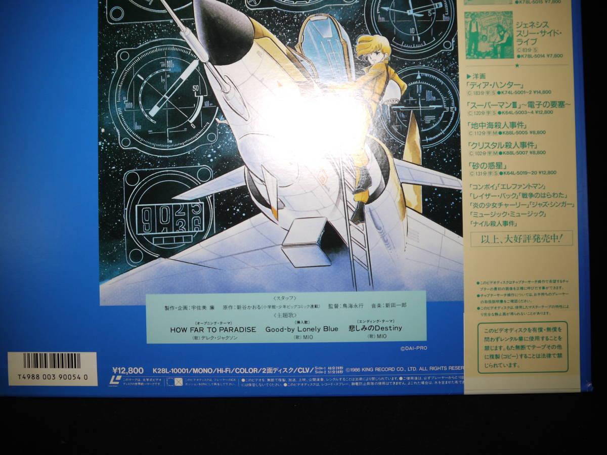 エリア88 劇場用バージョン 新谷かおる KING RECORD アニメ LASER DISC LD レーザーディスク_画像5
