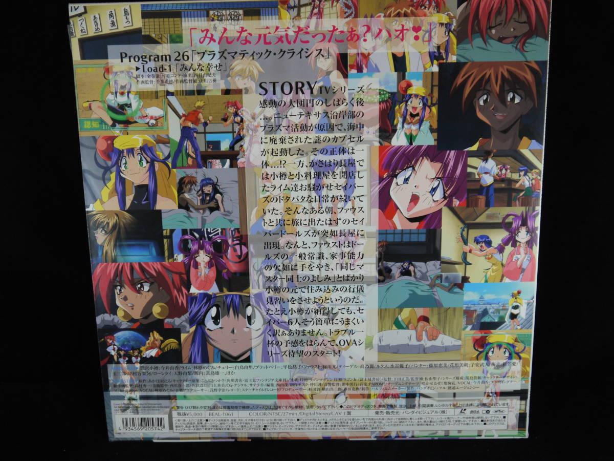 またまたセイバーマリオネットJ ACT1 BANDAI バンダイ SM あかほりさとる アニメ LASER DISC LD レーザーディスク_画像2