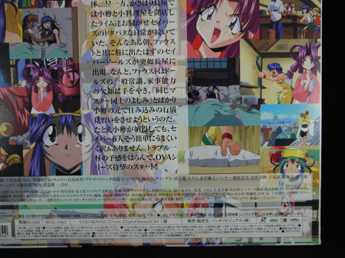 またまたセイバーマリオネットJ ACT1 BANDAI バンダイ SM あかほりさとる アニメ LASER DISC LD レーザーディスク_画像4