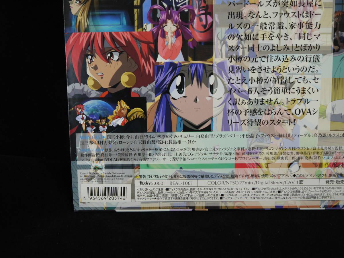 またまたセイバーマリオネットJ ACT1 BANDAI バンダイ SM あかほりさとる アニメ LASER DISC LD レーザーディスク_画像6