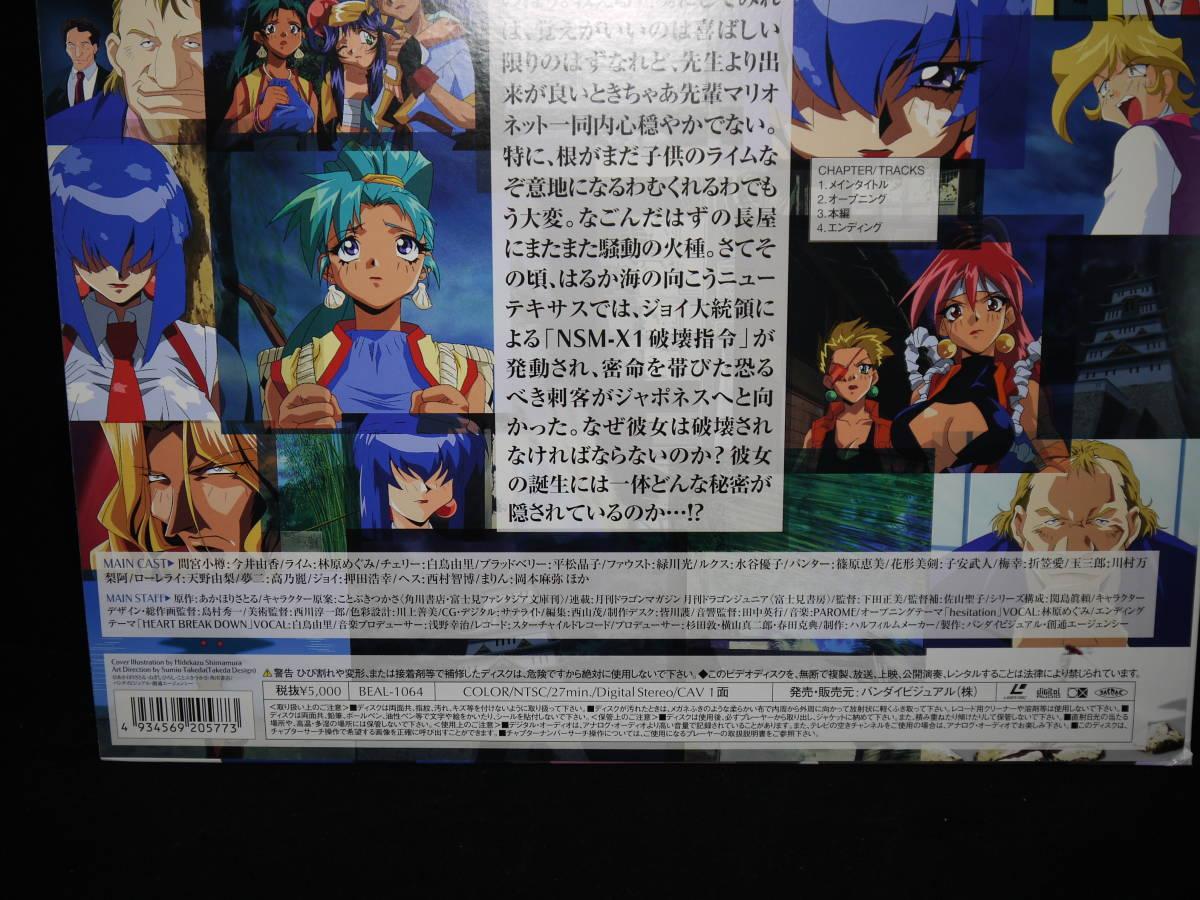 またまたセイバーマリオネットJ ACT5 BANDAI バンダイ SM あかほりさとる アニメ LASER DISC LD レーザーディスク_画像3