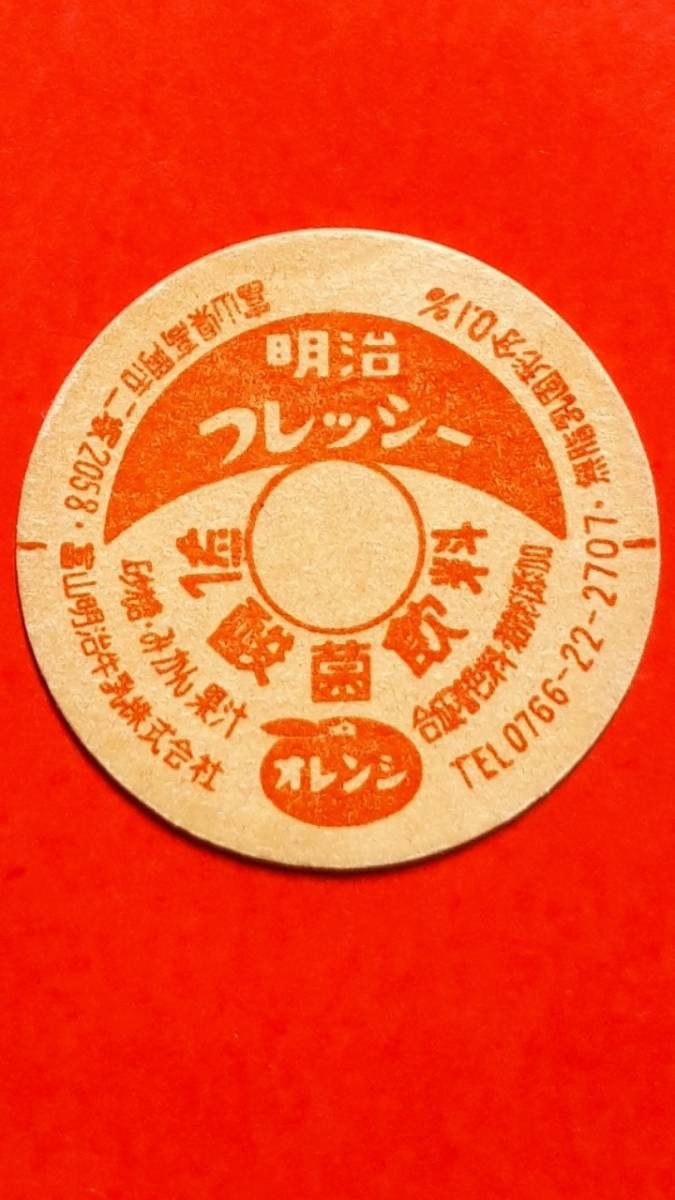 ○牛乳キャップ 明治フレッシー 富山/富山明治牛乳