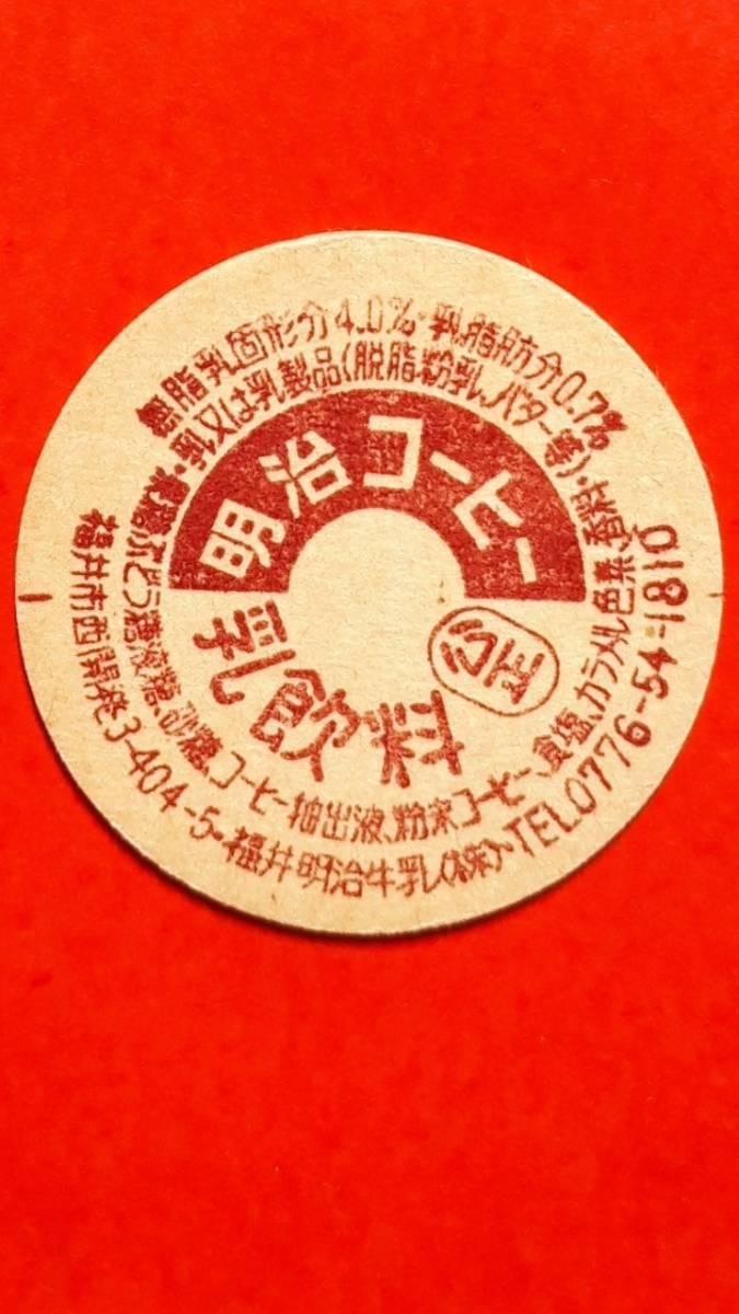 ○牛乳キャップ 明治コーヒー 福井/福井明治牛乳㈱