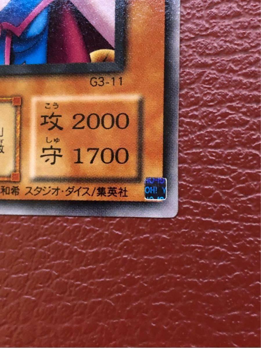 遊戯王 ブラックマジシャンガール 字レア美品 大会入賞者限定_画像4