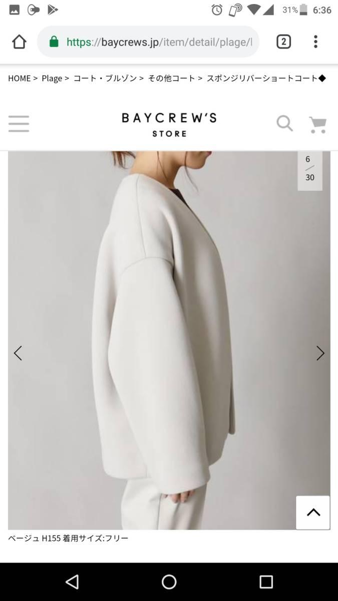 Plage Sponge River短大衣白色 編號:e310111567