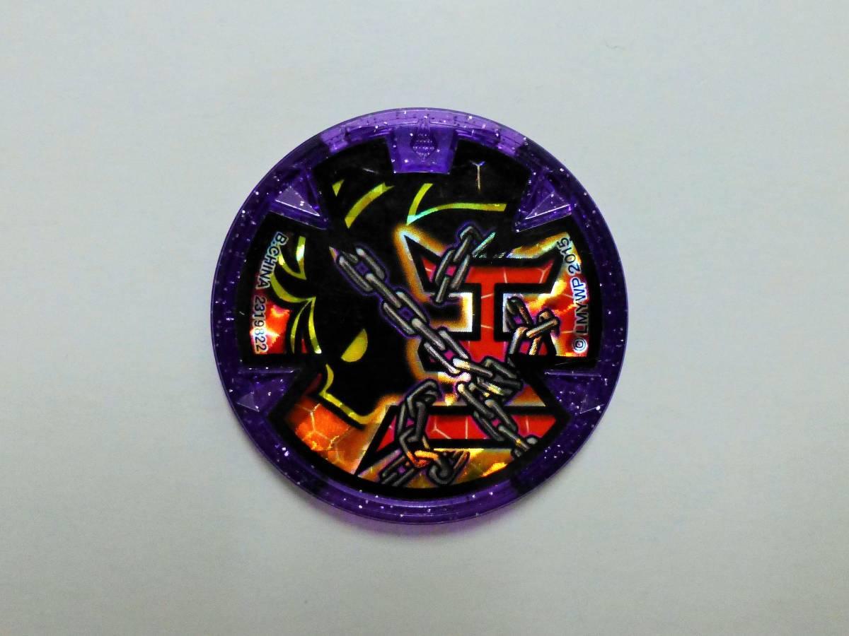 ★妖怪メダル★ Eメダル エンマ大王 覚醒前 QR不明