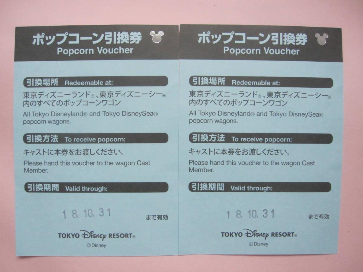即発送 複数可】東京ディズニーリゾート ポップコーン 引換券 チケット