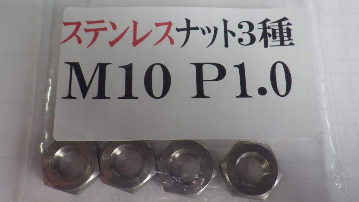 ステン ナット3種 M10×P1.0 5個(検)ネジ・ボルト_画像1