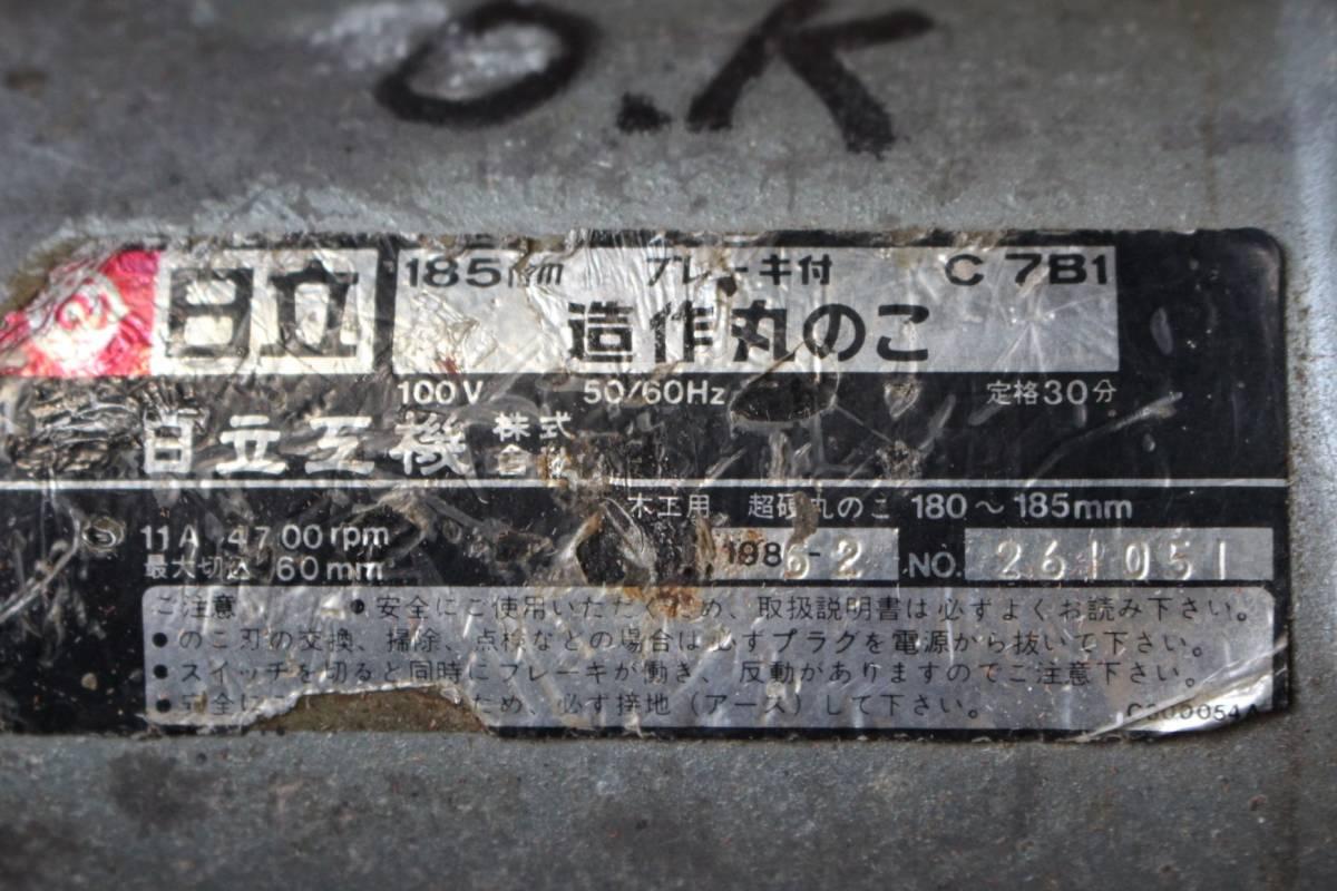 新★ ま-258 造作丸のこ ブレーキ付 C7B1 通電OK 1986年 カーボンブラシ交換要 185mm 寸法:高さ23cm 幅21cm 奥行28cm 重さ5kg_画像4
