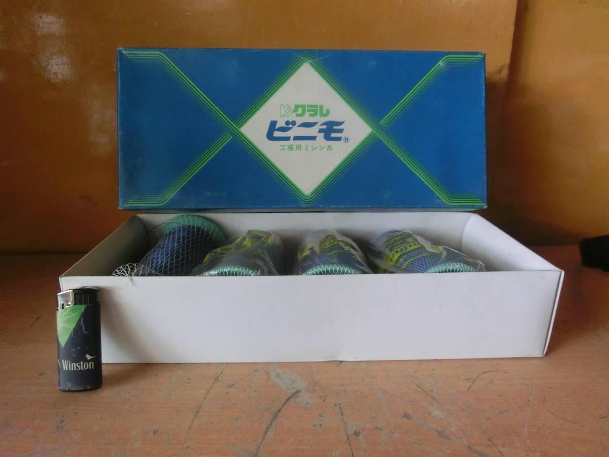 新■ h-100 ミシン糸 4本組 230D 20番 保管品 COL.17  単品:高さ約13.5cm ビニモ