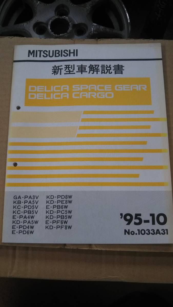 デリカ スペースギア カーゴ 新型車解説書 PA系 PB系 PC系 PD系 PE系 PF系 1995年10月発行 No.1033A31 中古