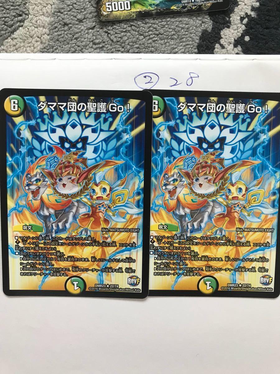 ダママ団の聖護Go! 2枚セット_画像1
