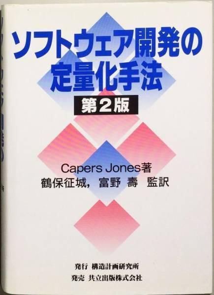 ソフトウェア開発の定量化手法 第2版 Capers Jones 共立出版