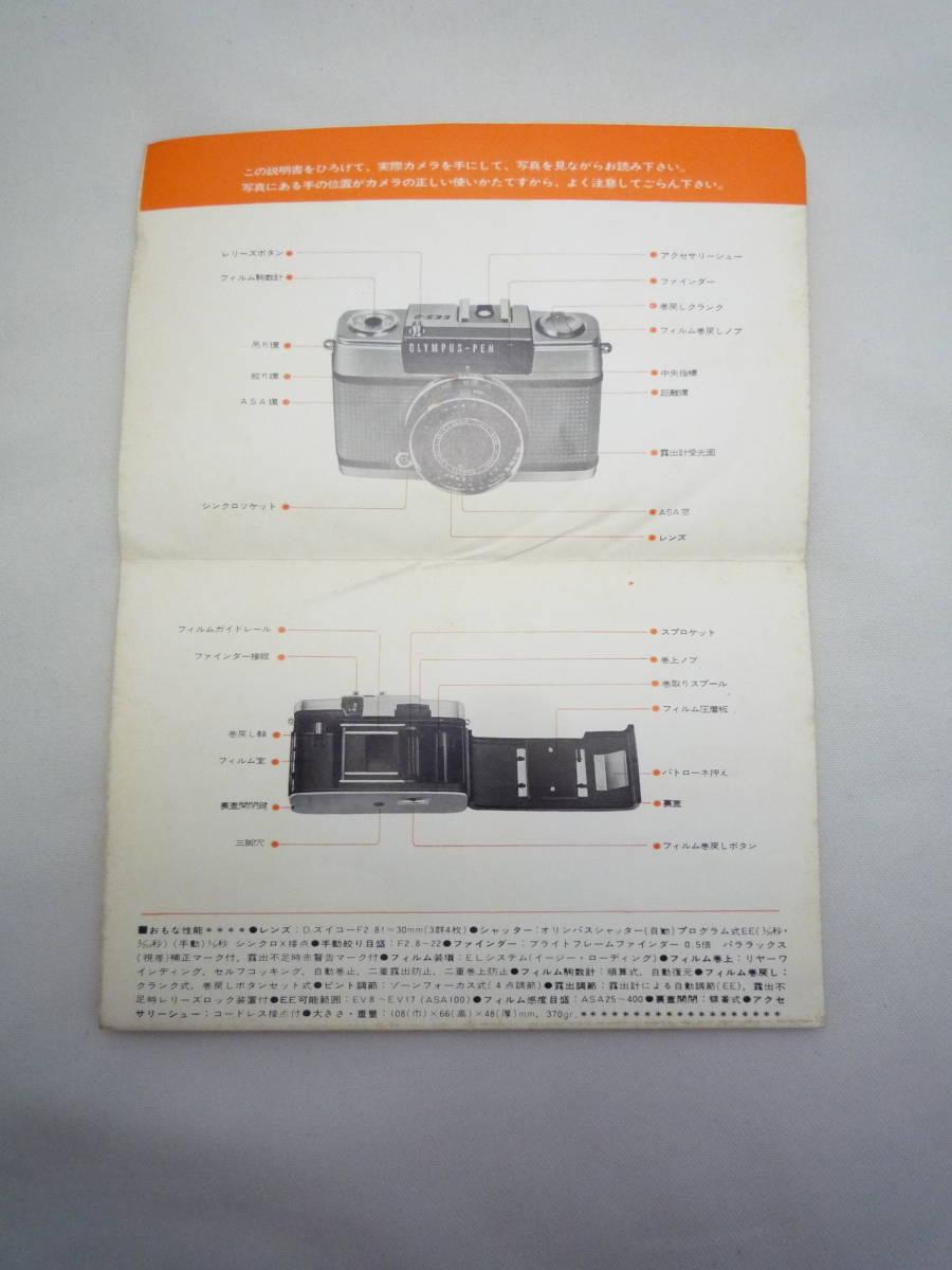 ビンテージ 昔のフィルムカメラ オリンパス Pen EES-2 箱・ケース・説明書あり ジャンク品_画像10