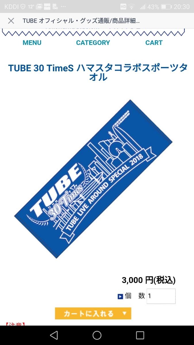TUBE★2018年横浜スタジアム★スポーツタオル_画像2